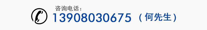 网站联系电话1_副本 拷贝.png